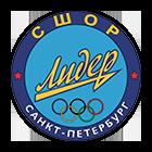 Детско-юношеская спортивная школа «Лидер»  Фрунзенского района, Санкт-Петербург.